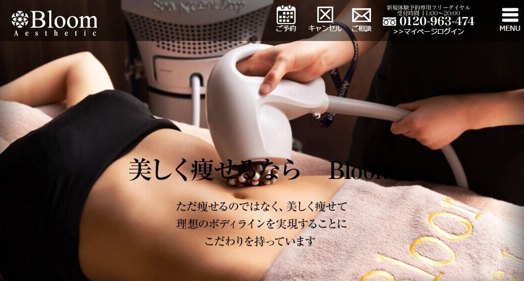東京のメンズ痩身エステサロンのおすすめランキング3選:1位BLOOM痩身エステマシンが最新