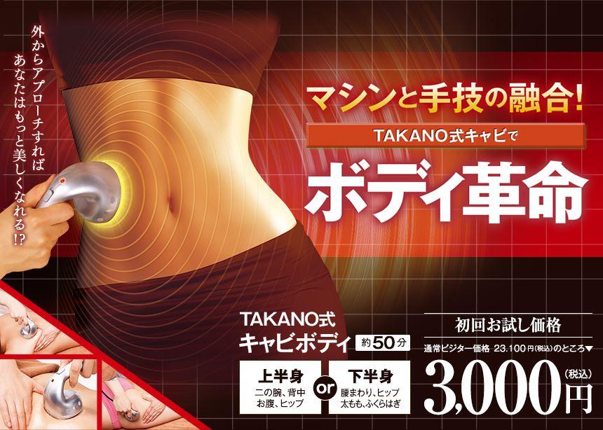 東京都内のセルライト除去・部分痩せにおすすめの痩身エステサロン5選:3位たかの友梨ビューティクリニック