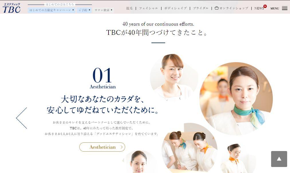 東京のメンズ痩身エステサロンのおすすめランキング3選:2位TBC痩身エステ