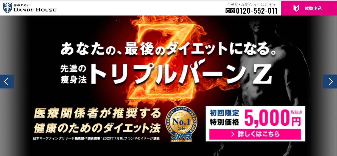 東京のメンズ痩身エステサロンのおすすめランキング3選:3位ダンディハウス