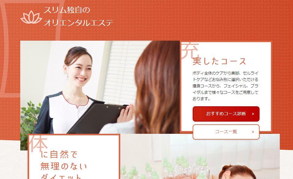 東京都内のセルライト除去・部分痩せにおすすめの痩身エステサロン5選:1位スリムビューティハウス