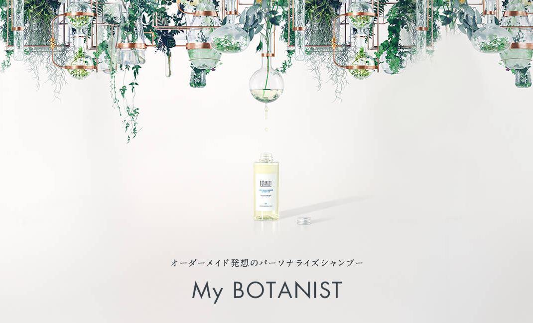 My BOTANIST