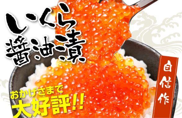 北海道 網走水産の海鮮丼のいくら丼