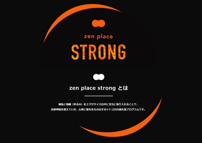 zen place(旧ヨガプラス)