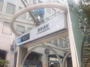 表参道・原宿の脱毛サロンの特徴と人気店
