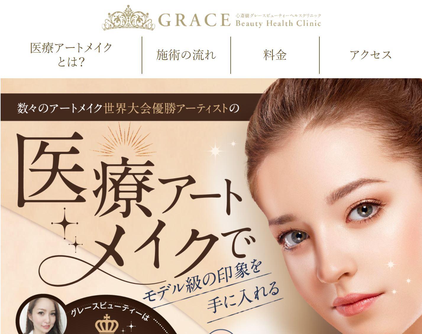 心斎橋グレースビューティーヘルスクリニック