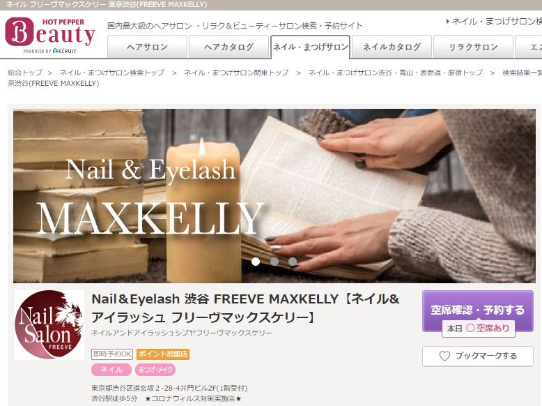 Nail&Eyelash 渋谷 FREEVE MAXKELLY