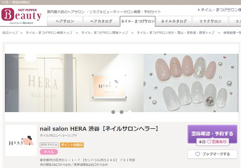 nail salon HERA 渋谷
