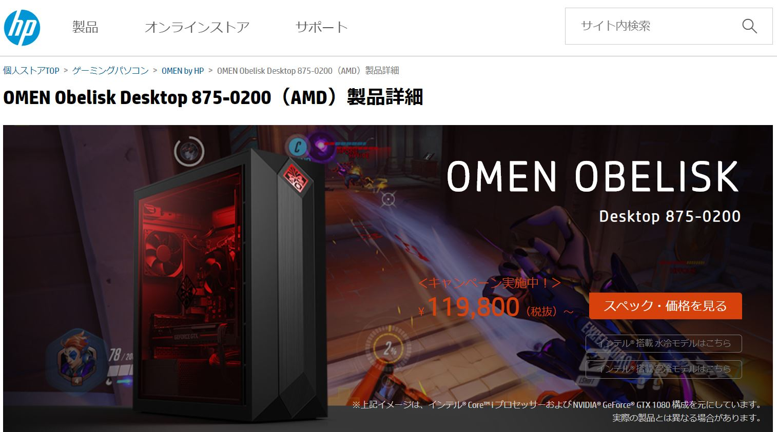 OMEN by HP Obelisk Desktop 875-0208jp