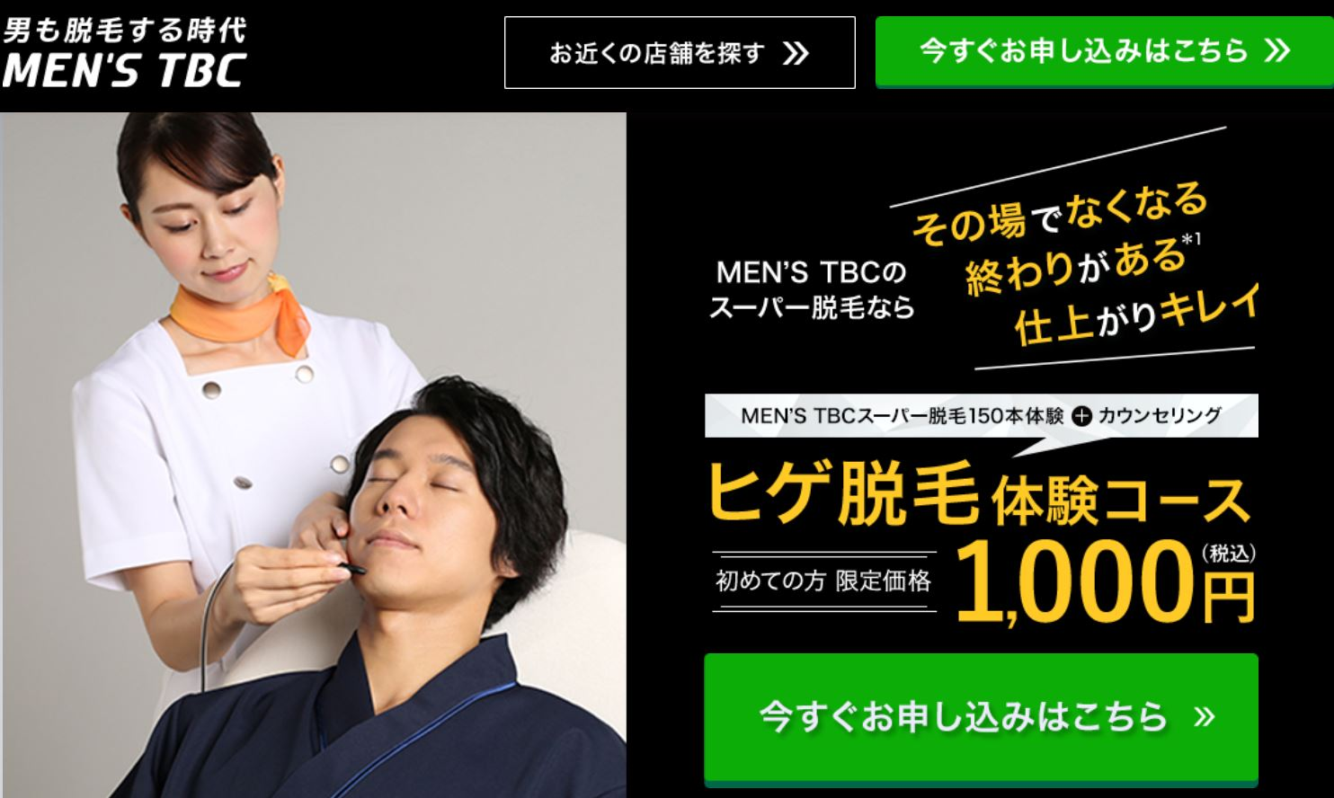 MEN'S TBC 新宿本店