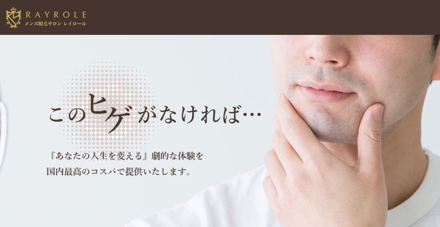 メンズ脱毛サロン レイロール 新宿マルイメン店