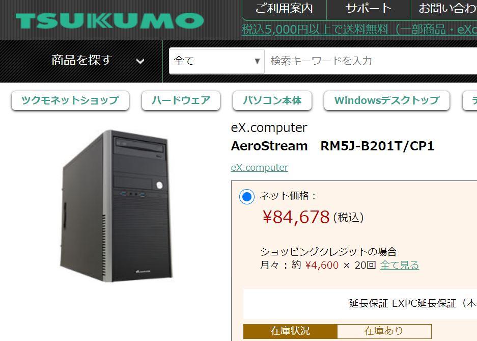 AeroStream RM5J-B201/T