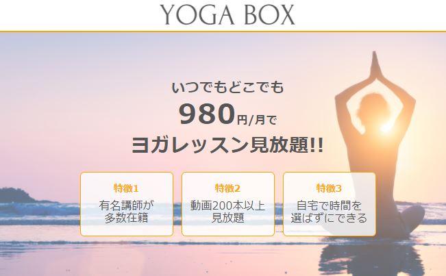 YOGA BOX(ヨガボックス)