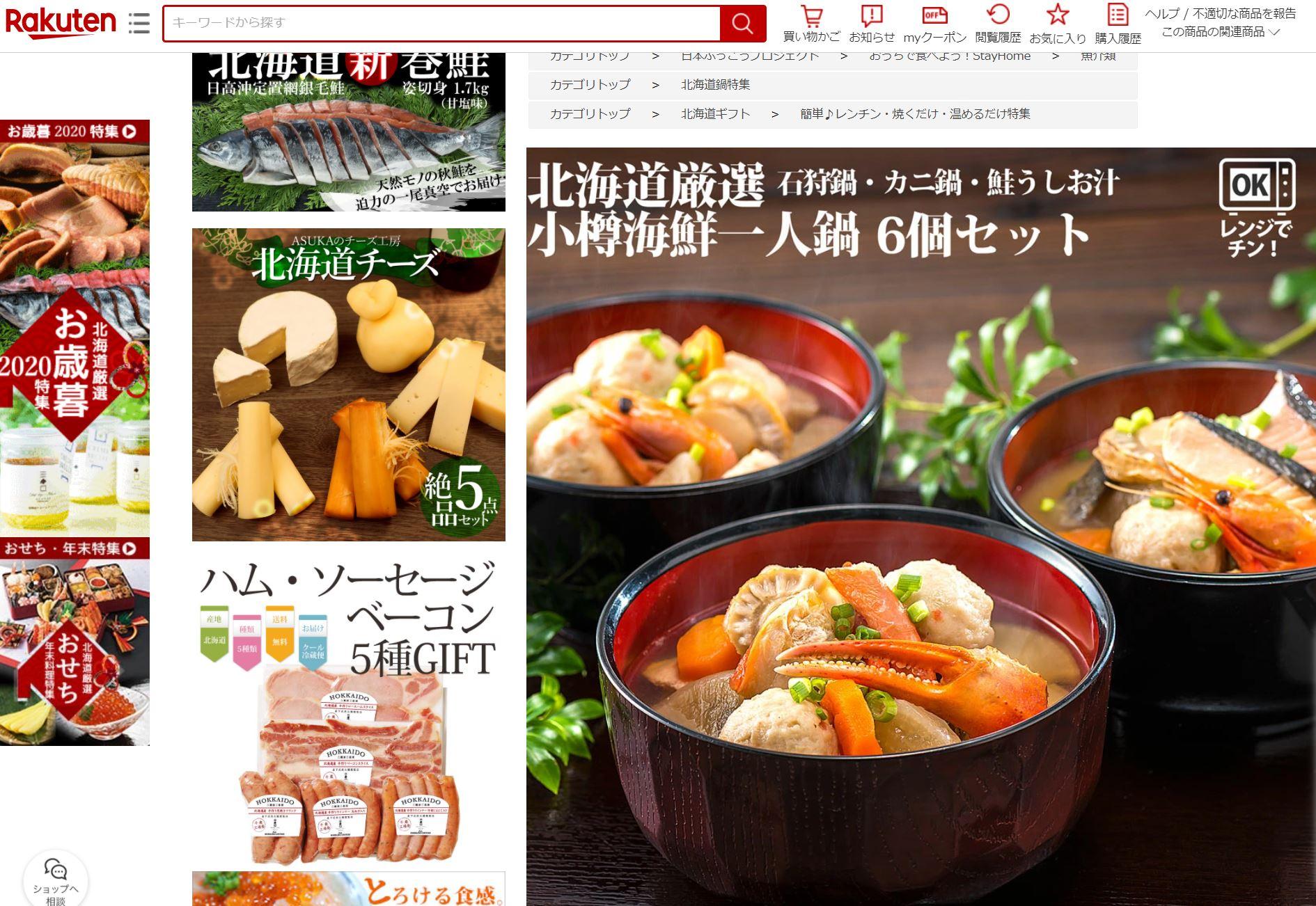 北海道厳選 小樽海鮮一人鍋 6個セット