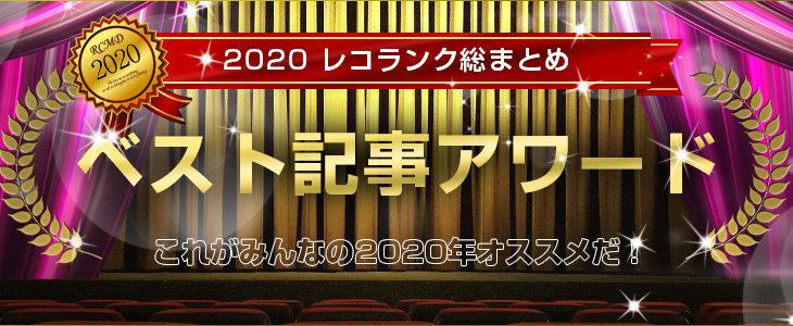 2020レコランク総まとめ!ベスト記事アワード