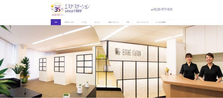 エステ・ステーション梅田本店