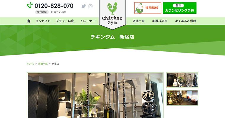 CHICKEN GYM新宿店(チキンジム)パーソナルトレーニング