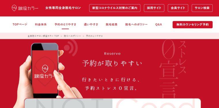 銀座カラー新宿東口店