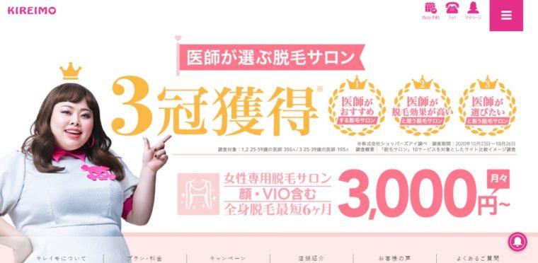 全身脱毛サロン キレイモ新宿西口駅前店
