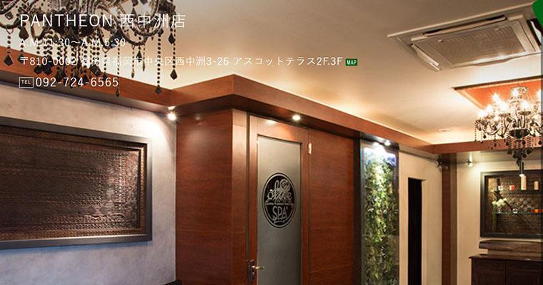 OLIVESPA PANTHEON 西中洲店