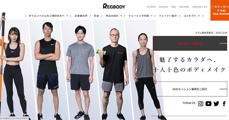 REGBODY(レグボディ) 新宿店