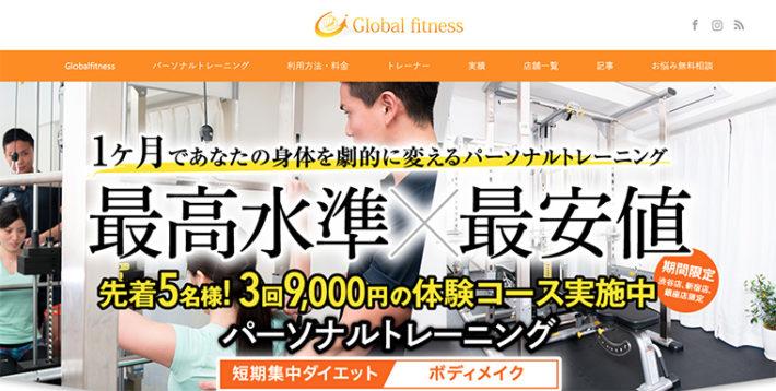 おすすめ3位:グローバルフィットネス 銀座店