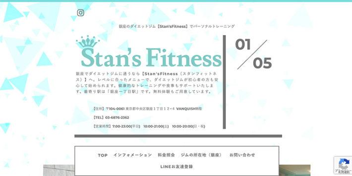 おすすめ5位:Stan's Fitness(スタンフィットネス)