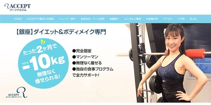 おすすめ6位:【銀座】パーソナルジム ACCEPT ダイエット&ボディメイク専門 パーソナルジム