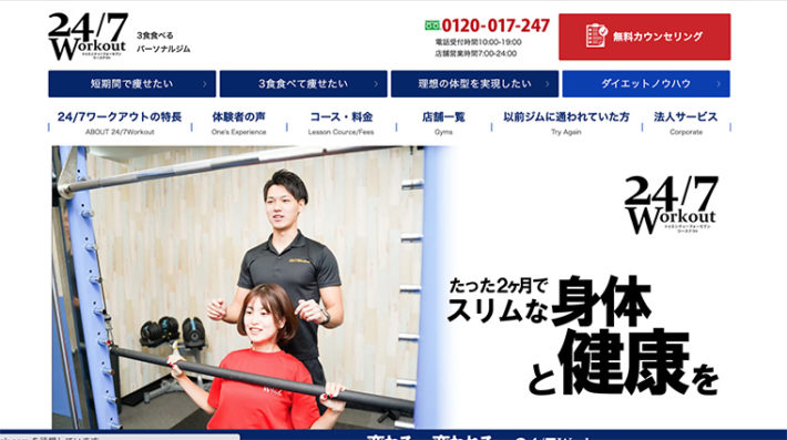 おすすめ10位:24/7ワークアウト【新橋・銀座店】 パーソナルジム