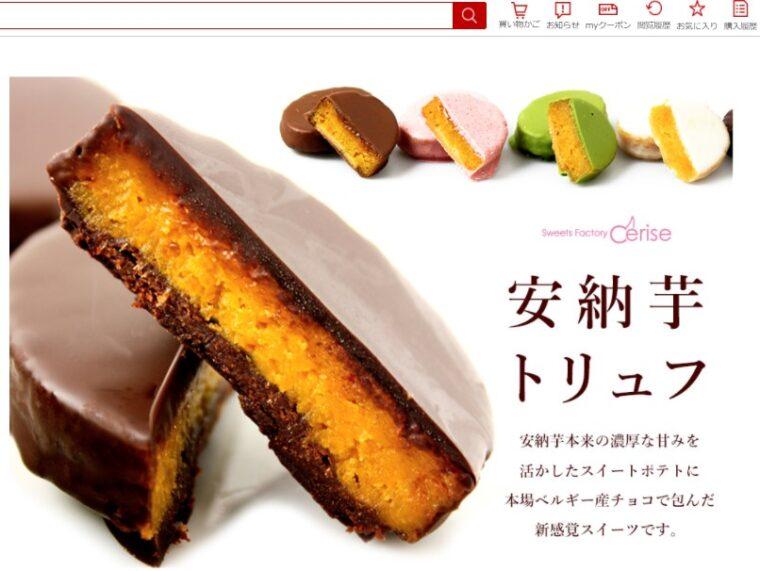 安納芋トリュフチョコレート
