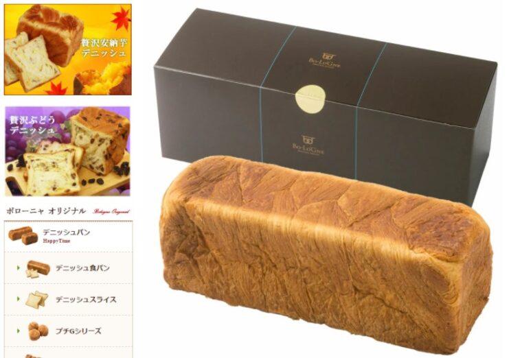 ボローニャ デニッシュ食パン 3斤ギフト