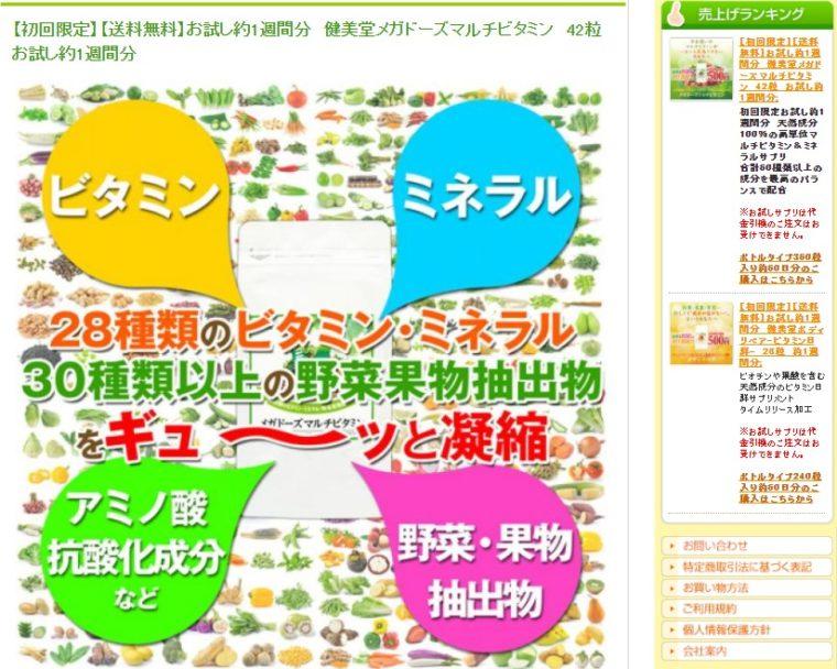 健美堂の美容サプリが500円で