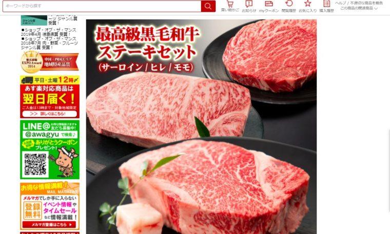 黒毛和牛 極み ステーキ セット