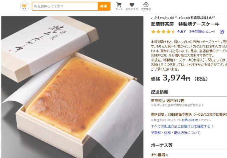 武蔵野茶房 特製焼チーズケーキ