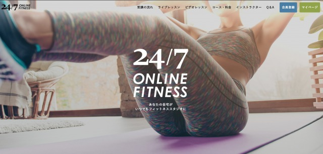 24/7オンラインフィットネス