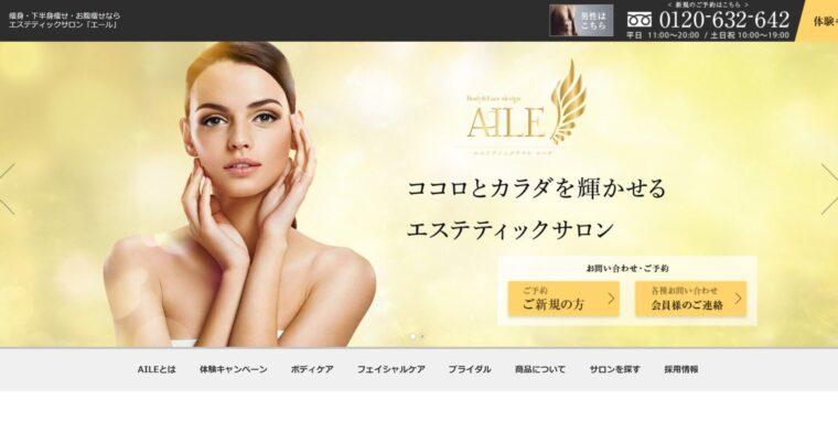 エステティックサロン AILE(エール)横浜店