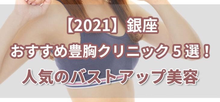 【2021】銀座おすすめ豊胸クリニック5選!人気のバストアップ美容